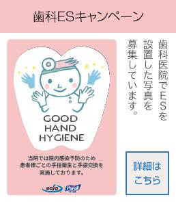 歯科ESキャンペーン:歯科医院でESを設置した写真を募集しています。