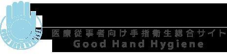 医療従事者向け手指衛生サイト Hand Hygiene 研究会