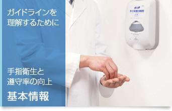 手指衛生の基本