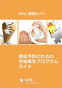APIC実践ガイド表紙