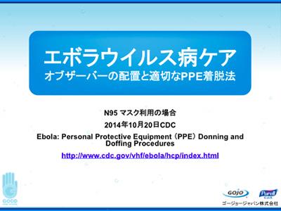 エボラウイルス病ケア